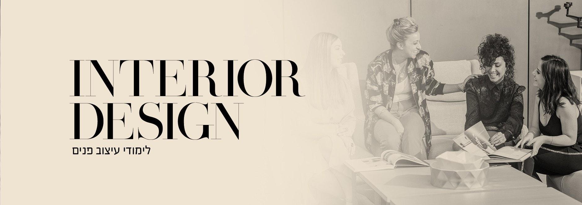לימודי עיצוב פנים בשיטת ברברה ברזין, ללמוד כדי לעבוד, 40 שנות ניסיון, ליווי אישי לקריירה משגשגת